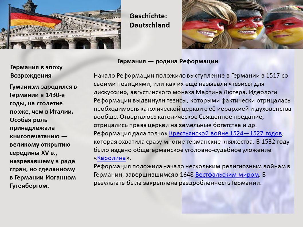 Германия в эпоху Возрождения Geschichte: Deutschland Гуманизм зародился в Германии в 1430-е годы, на столетие позже, чем в Италии. Особая роль принадл