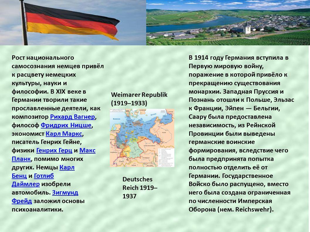 Рост национального самосознания немцев привёл к расцвету немецких культуры, науки и философии. В XIX веке в Германии творили такие прославленные деяте