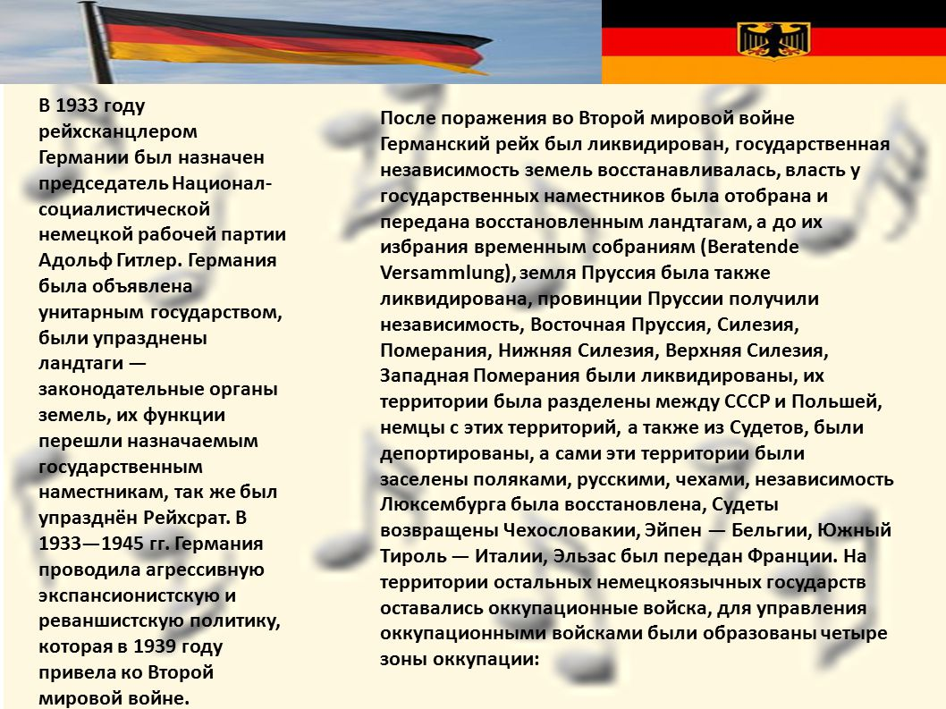 В 1933 году рейхсканцлером Германии был назначен председатель Национал- социалистической немецкой рабочей партии Адольф Гитлер. Германия была объявлен
