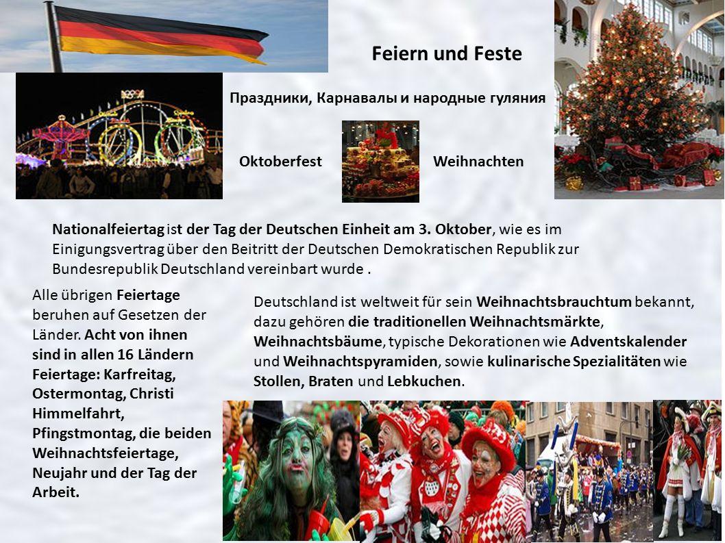 Feiern und Feste Праздники, Карнавалы и народные гуляния OktoberfestWeihnachten Nationalfeiertag ist der Tag der Deutschen Einheit am 3. Oktober, wie