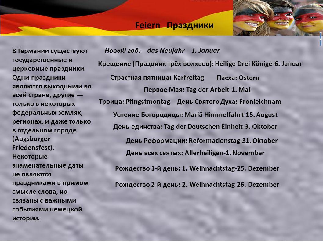 Feiern Праздники В Германии существуют государственные и церковные праздники. Одни праздники являются выходными во всей стране, другие — только в неко