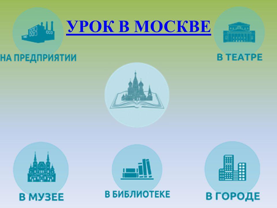 УРОК В МОСКВЕ