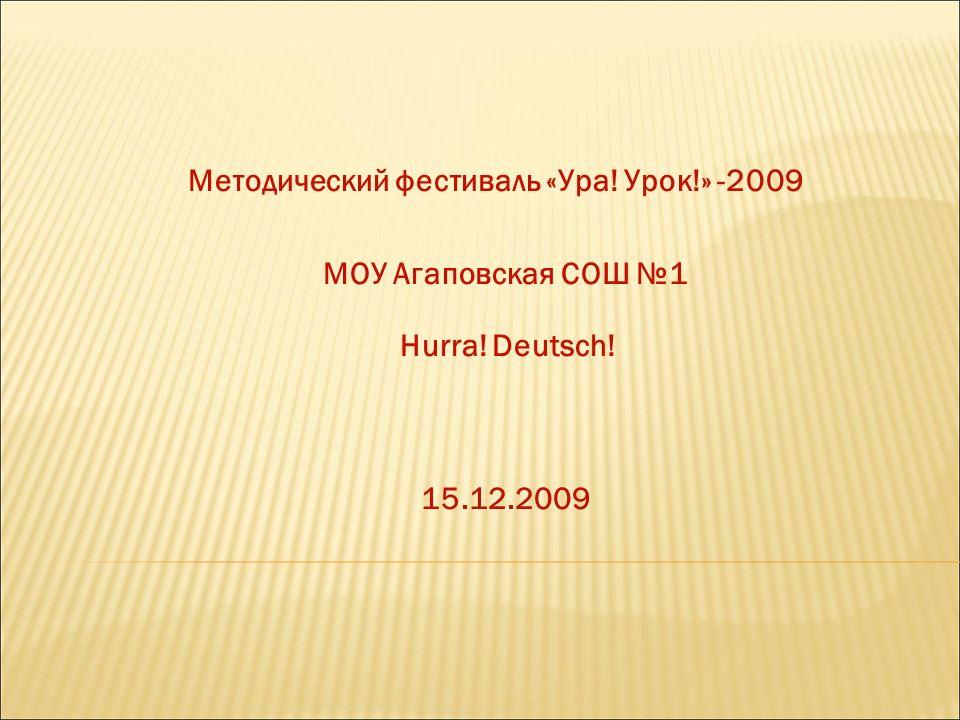 Методический фестиваль «Ура! Урок!» -2009 МОУ Агаповская СОШ №1 Hurra! Deutsch! 15.12.2009