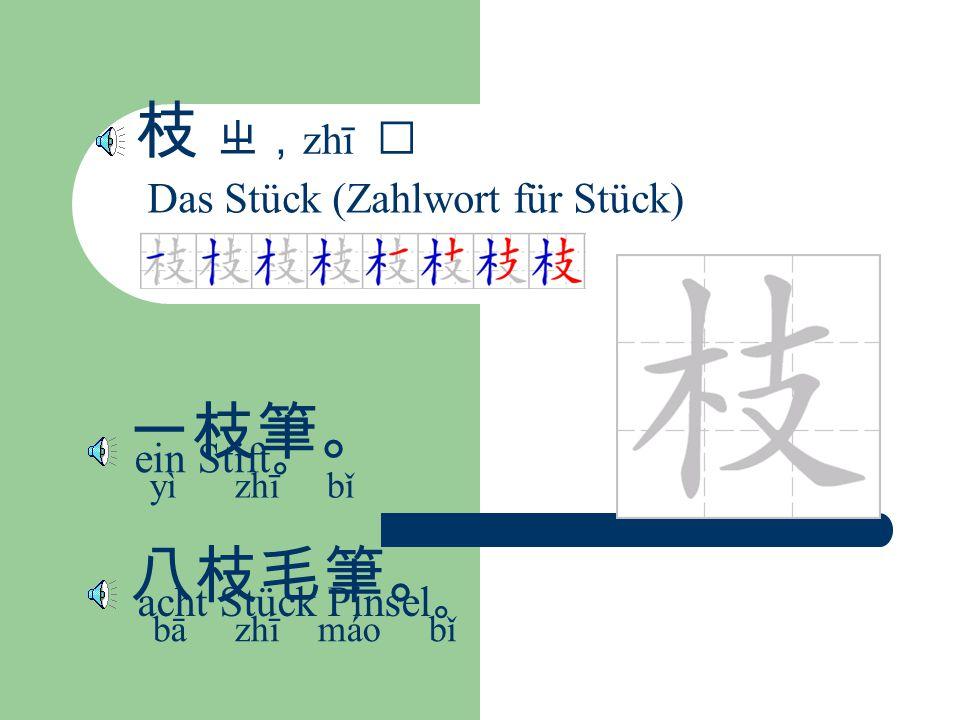 哪 ㄋㄚ ˇ , nǎ welche, welches 哪一枝是剛筆? Nǎ yī zhī shì gāng bǐ Nǎ dort) ist ein Stift.