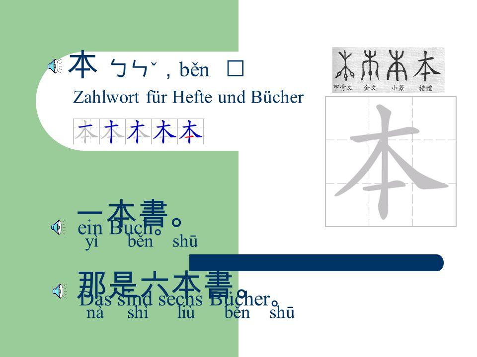 枝 ㄓ, zhī Das Stück (Zahlwort für Stück) 一枝筆。 yì zhī bǐ ein Stift 。 八枝毛筆。 bā zhī máo bǐ acht Stück Pinsel 。