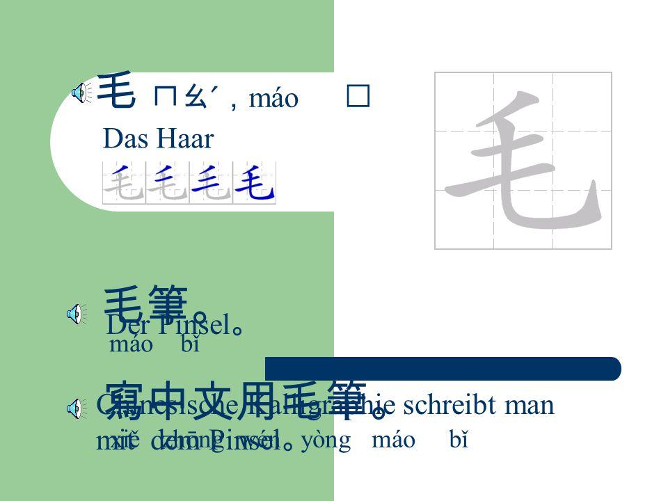 文 ㄨㄣˊ , wén Schrift, Schriftzeichen 中文書。 zhōng wén shū Chinesische Bücher 。 哪四本是中文書? nă sì běn shì zhōng wén shū Welche vier sind chinesische Bücher