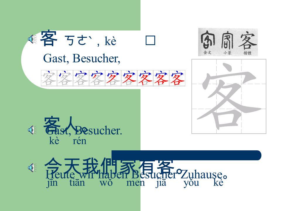 用 ㄩㄥˋ, yòng benutzen,verwenden, Gebrauchen 我不用這本書。 wǒ bú yòng zhè běn shū Ich benutze dieses Buch nicht.