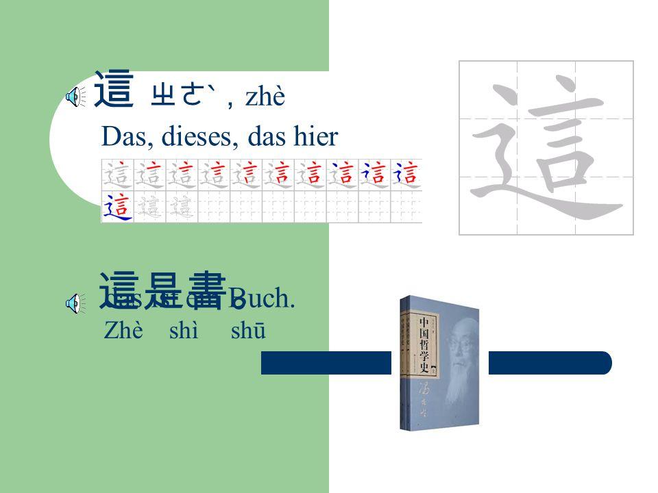 慕尼黑中文學校成人語文一班 第三課