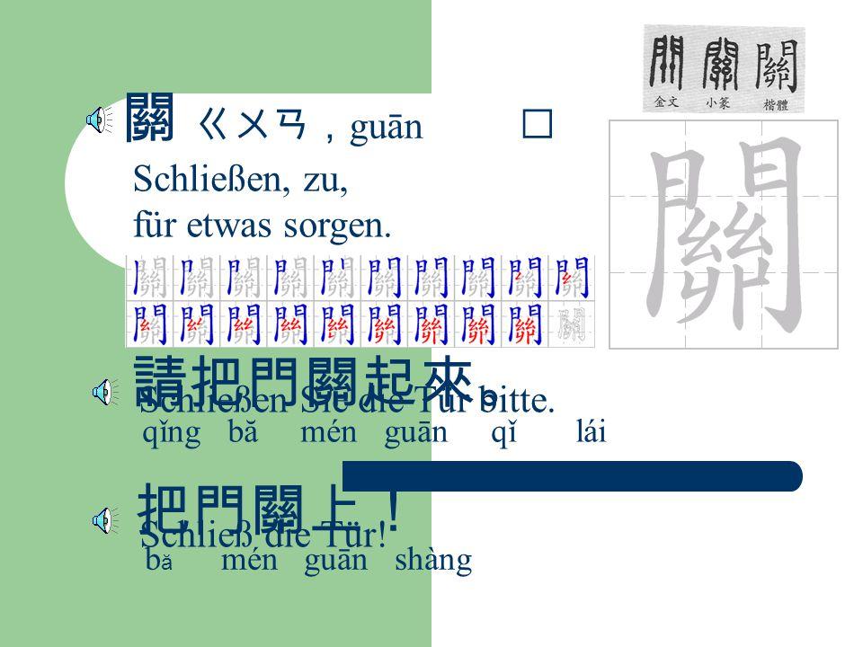 氣 ㄑㄧˋ, qì Gas, Luft, (Atmosphäre, Temperament ) 請不用客氣。 qǐng bú yòng kè qì Bitte führen sie sich wie Zuhause.