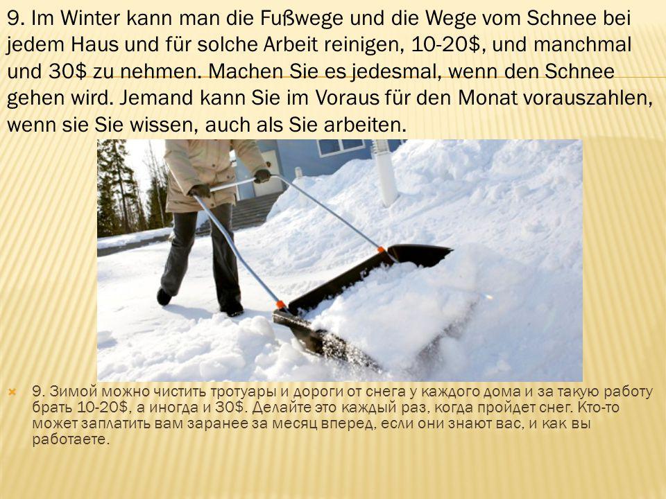  9. Зимой можно чистить тротуары и дороги от снега у каждого дома и за такую работу брать 10-20$, а иногда и 30$. Делайте это каждый раз, когда пройд