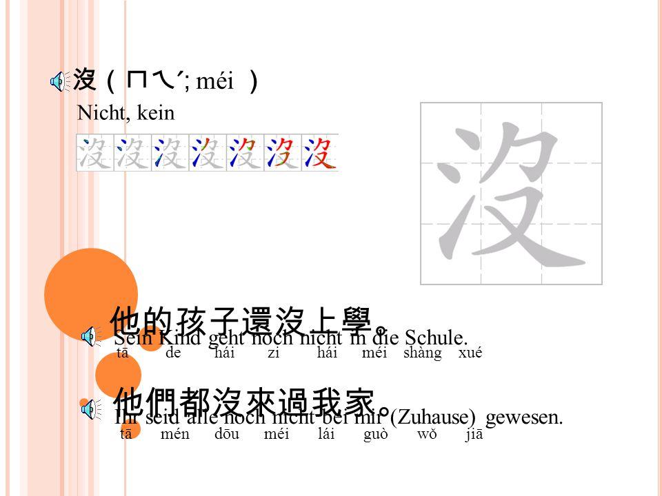 外(ㄨㄞˋ; wài ) 他說的是外國話。 tā shuō de shì wài guó huà 學校有很多外國學生。 xué xiào yǒu hěn duō wài guó xué shēng Er spricht ausländische Sprache. In der Schule sind