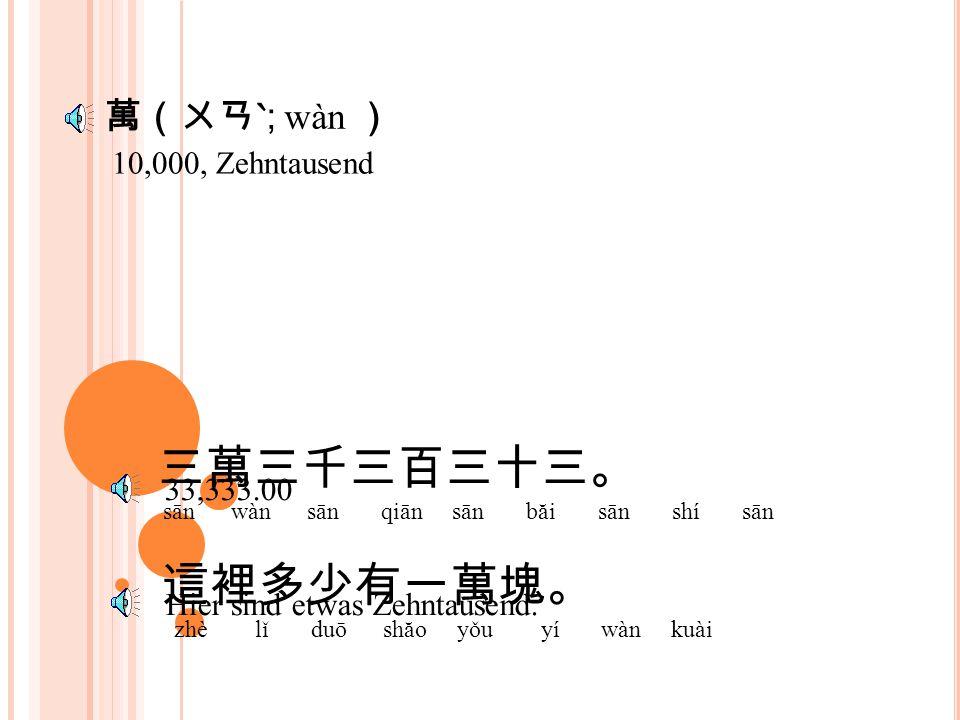 千(ㄑㄧㄢ ; qiān ) 兩千兩百二十二。 liăng qiān liăng băi èr shí èr 我有好幾千塊歐元。 wǒ yǒu hăo jǐ qiān kuài ōu yuán 2,222.00 Ich habe paar tausend Euro bei mir. 1,000.00