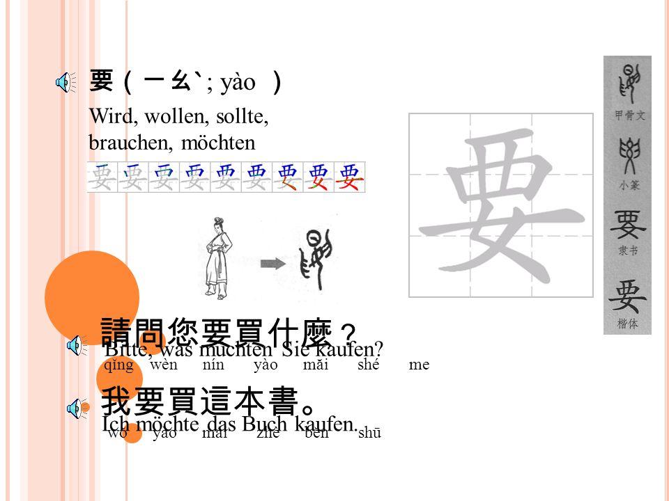 Zahlwort für Gebäude 所(ㄙㄨㄛ ˇ , suǒ ) 這所學校很大 zhè suǒ xué xiào hěn dà 那所學校學生很多。 nà suǒ xué xiào xué shēng hěn duōǐ Diese Schule ist sehr groß. Jene Schu