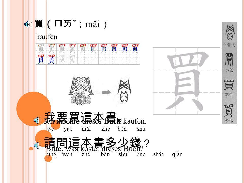 沒(ㄇㄟˊ ; méi ) 他的孩子還沒上學。 tā de hái zi hái méi shàng xué 他們都沒來過我家。 tā mén dōu méi lái guò wǒ jiā Sein Kind geht noch nicht in die Schule.