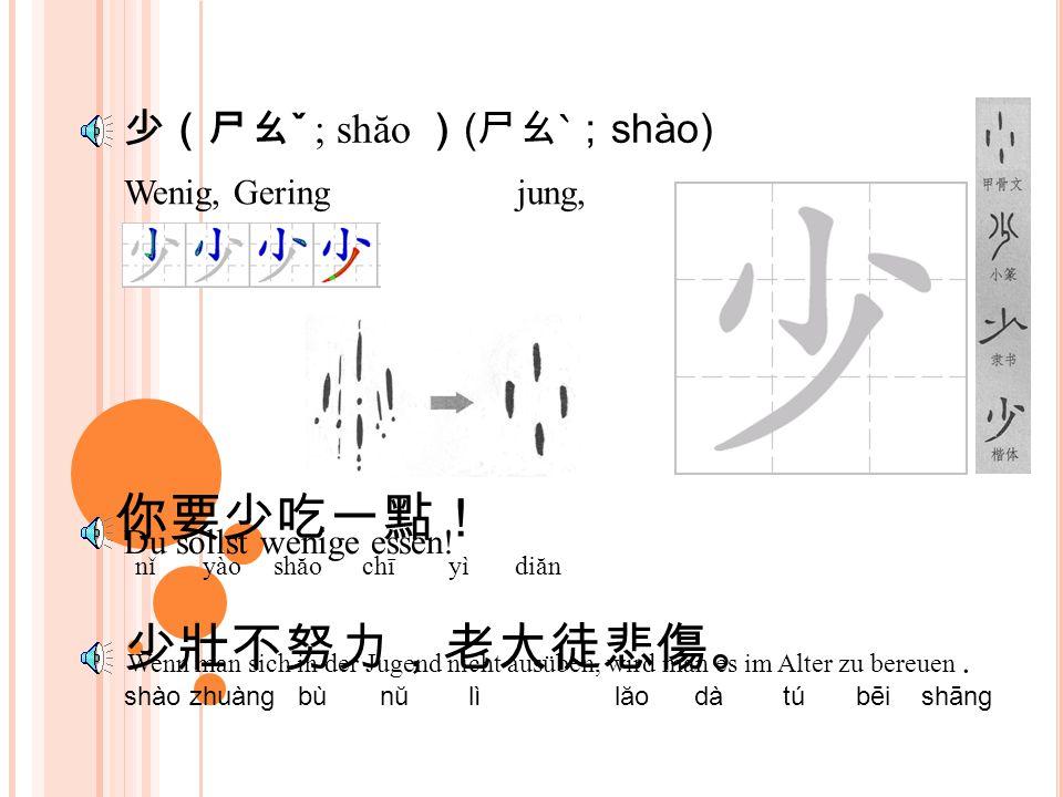 多(ㄉㄨㄛ ; duō ) Viel, eine Menge, mehr 我有很多書還有很多筆。 wǒ yǒu hěn duō shū hái yǒu hěn duō bǐ 你要買我的書嗎? nǐ yào măi wǒ de shū mā Ich habe Menge Bücher auch noc