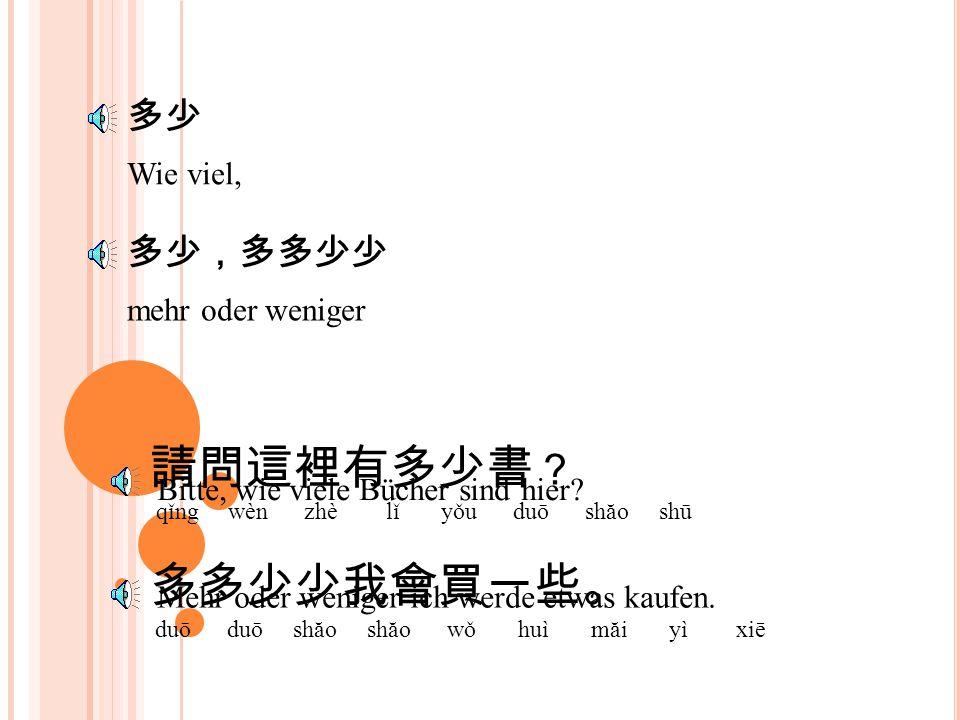 少(ㄕㄠ ˇ ; shăo ) ( ㄕㄠˋ; shào) Wenig, Gering jung, 你要少吃一點! nǐ yào shăo chī yì diăn 少壯不努力,老大徒悲傷。 shào zhuàng bù nŭ lì lăo dà tú bēi shāng Du sollst wenig
