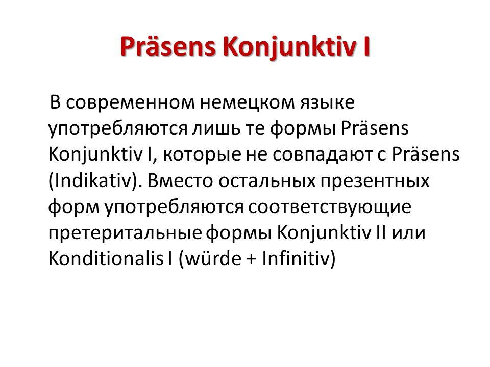 Präsens Konjunktiv I В современном немецком языке употребляются лишь те формы Präsens Konjunktiv I, которые не совпадают с Präsens (Indikativ). Вместо