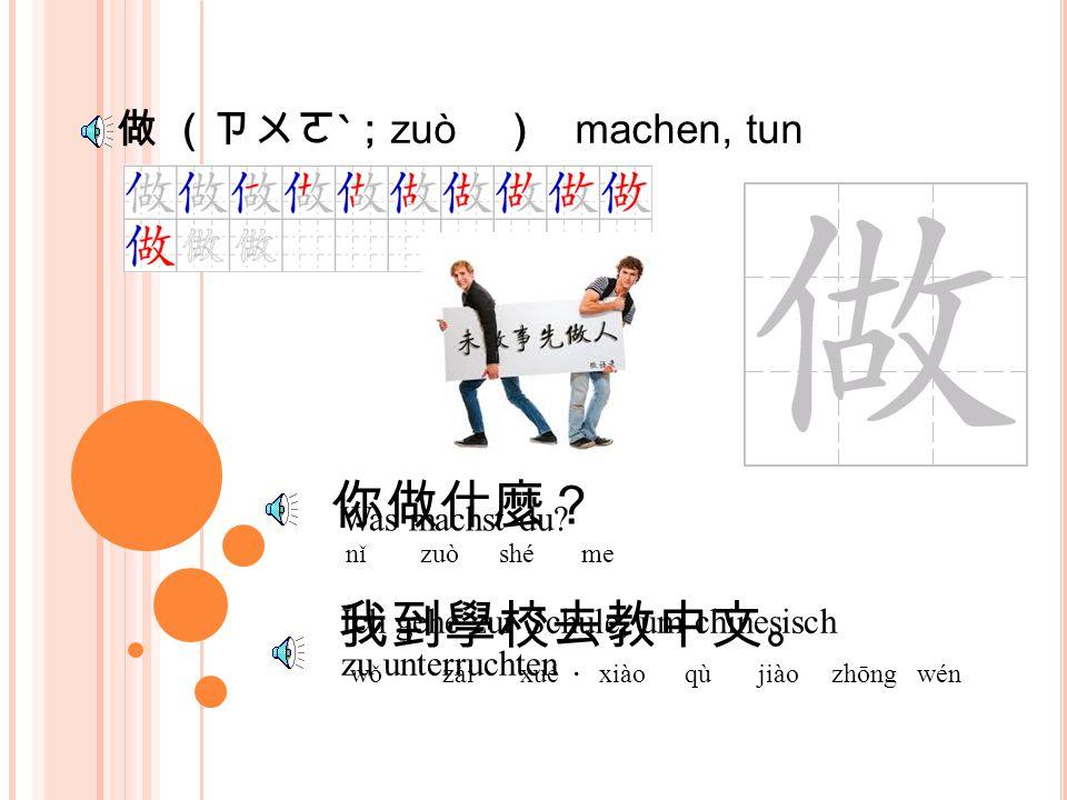 校 (ㄒㄧㄠˋ; xiào ) Schule, Stabsoffizier 我到學校去。 wǒ dào xué xiào qù 你到學校去做什麼。 nǐ zài xué xiào qù zuò shé me Ich gehe in die Schule.