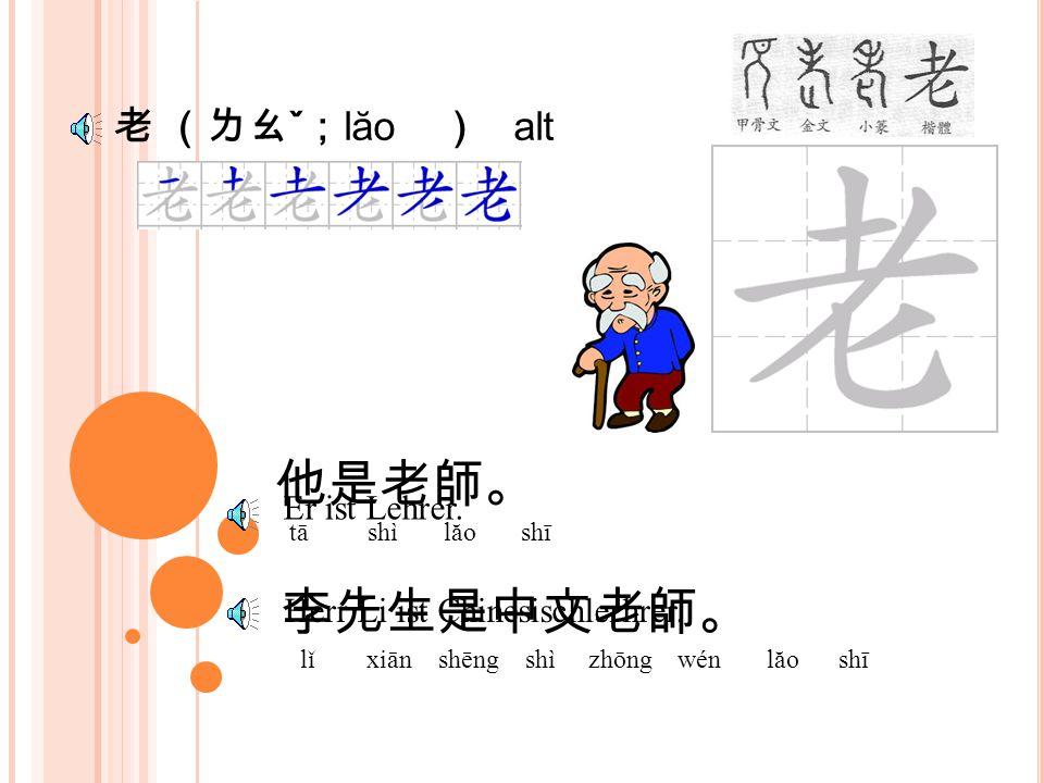 做 (ㄗㄨㄛˋ; zuò ) machen, tun 我到學校去教中文。 wǒ zài xué xiào qù jiào zhōng wén Was machst du.
