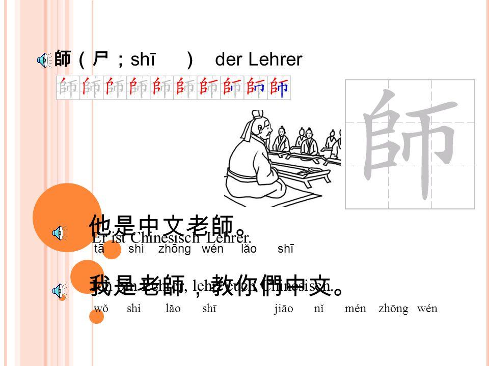 老 (ㄌㄠ ˇ ; lăo ) alt 他是老師。 tā shì lăo shī 李先生是中文老師。 lǐ xiān shēng shì zhōng wén lăo shī Er ist Lehrer.