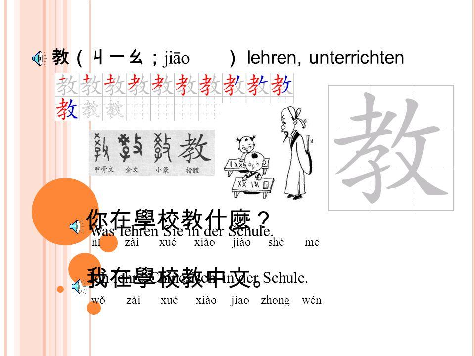 師(ㄕ; shī ) der Lehrer 他是中文老師。 tā shì zhōng wén lăo shī 我是老師,教你們中文。 wǒ shì lăo shī jiāo nǐ mén zhōng wén Er ist Chinesisch Lehrer.