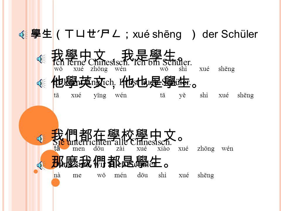 那麼(ㄋㄚˋㄇㄜ ˙ ; nà me ) dann 你們都學中文 nǐ men dōu xué zhōng wén 那麼你們都是學生。 nà me nǐ mén dōu shì xué shēng Ihr lernt alle Chinesisch.