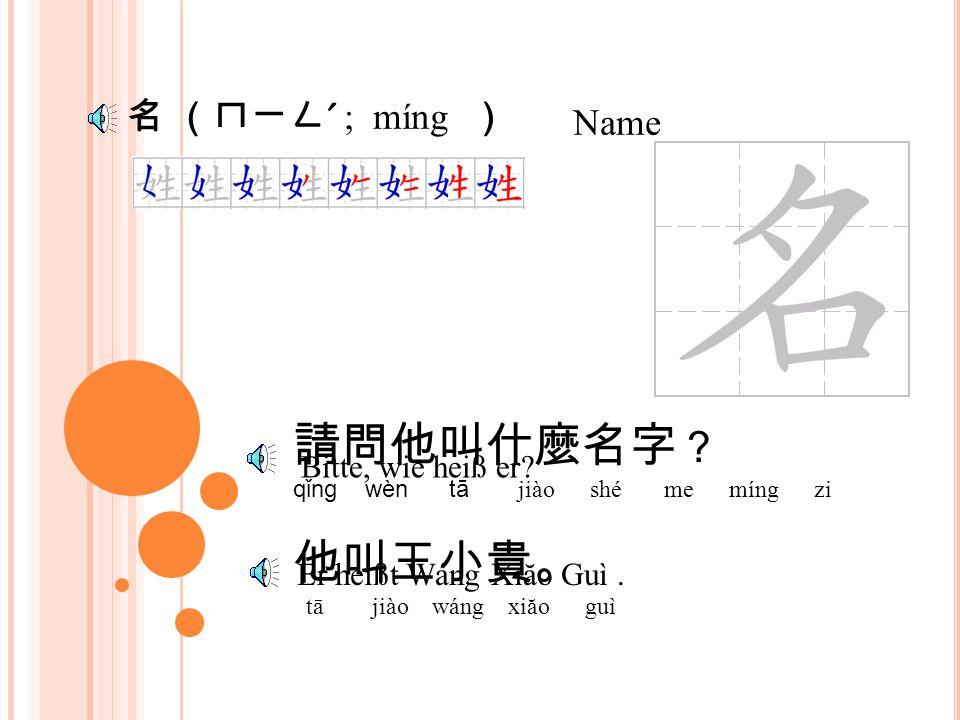 Familienname 姓 (ㄒㄧㄥˋ ; xìng ) 請問你貴性? Qǐng wèn nǐ guì xìng 我姓關。 Wǒ xìng guān Bitte wie heißen Sie ? Ich heiße Guan.