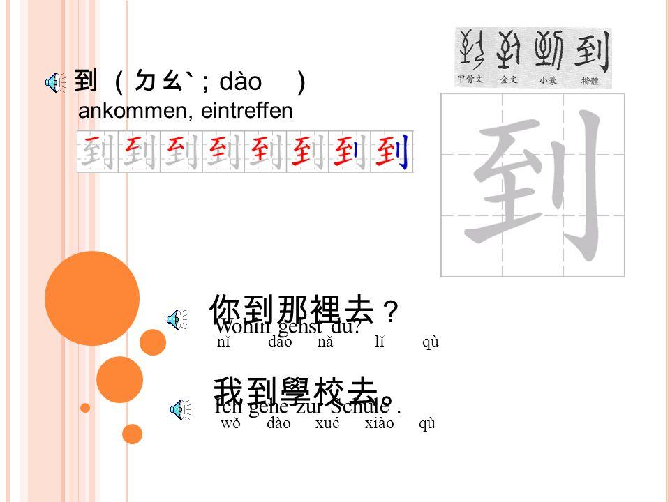 貴 (ㄍㄨㄟˋ ; guì ) teuer, kostspielig, ehren 請問貴姓? qǐng wèn guì xìng 我姓王,叫大關。 Wǒ xìng wáng , jiào dà guān Bitte wie heißen Sie.