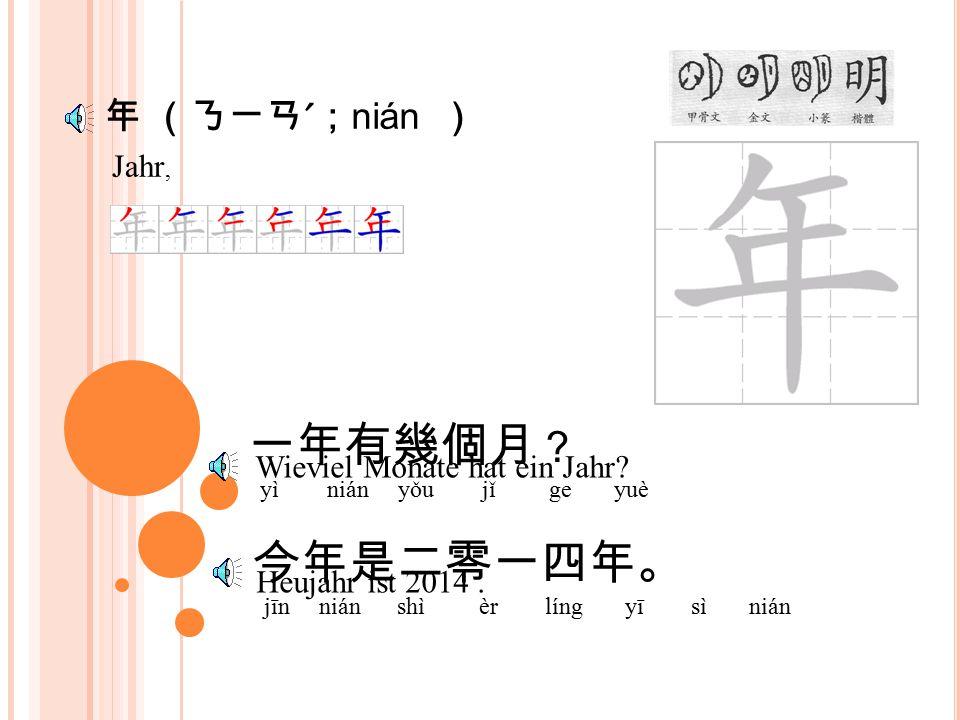 月 (ㄩㄝˋ; yuè ) 一個月有幾星期 ? Yí ge yuè yǒu jǐ xīng qí 一個月有幾天?。 yí ge yuè yǒu jǐ tiān Wieviele Woche hat ein Monat.