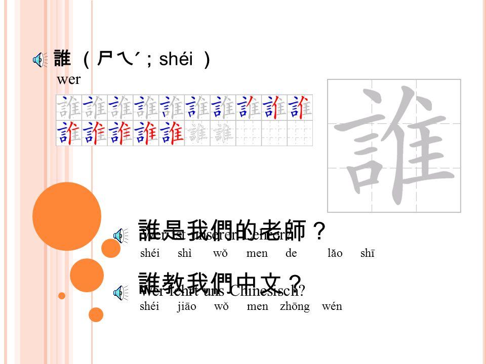 的(ㄉㄜ ˙ ; de ) 這裡是我們的學校。 zhè lǐ shì wǒ men de xué xiào 他是我們的老師。 tā shì wǒ men de lăo shī Hier ist unsere Schule.
