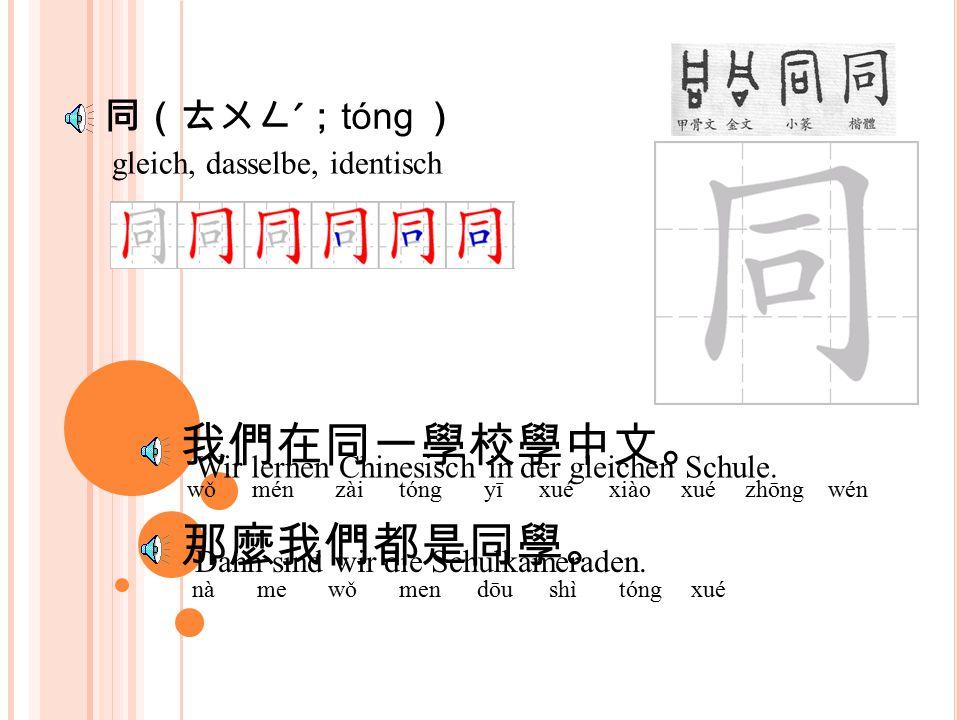 誰 (ㄕㄟˊ; shéi ) 誰教我們中文? shéi jiāo wǒ men zhōng wén Wer ist unserer Lehrer.