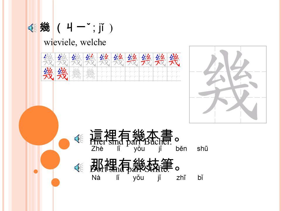 年 (ㄋㄧㄢˊ; nián ) 一年有幾個月 ? yì nián yǒu jǐ ge yuè 今年是二零一四年。 jīn nián shì èr líng yī sì nián Wieviel Monate hat ein Jahr.