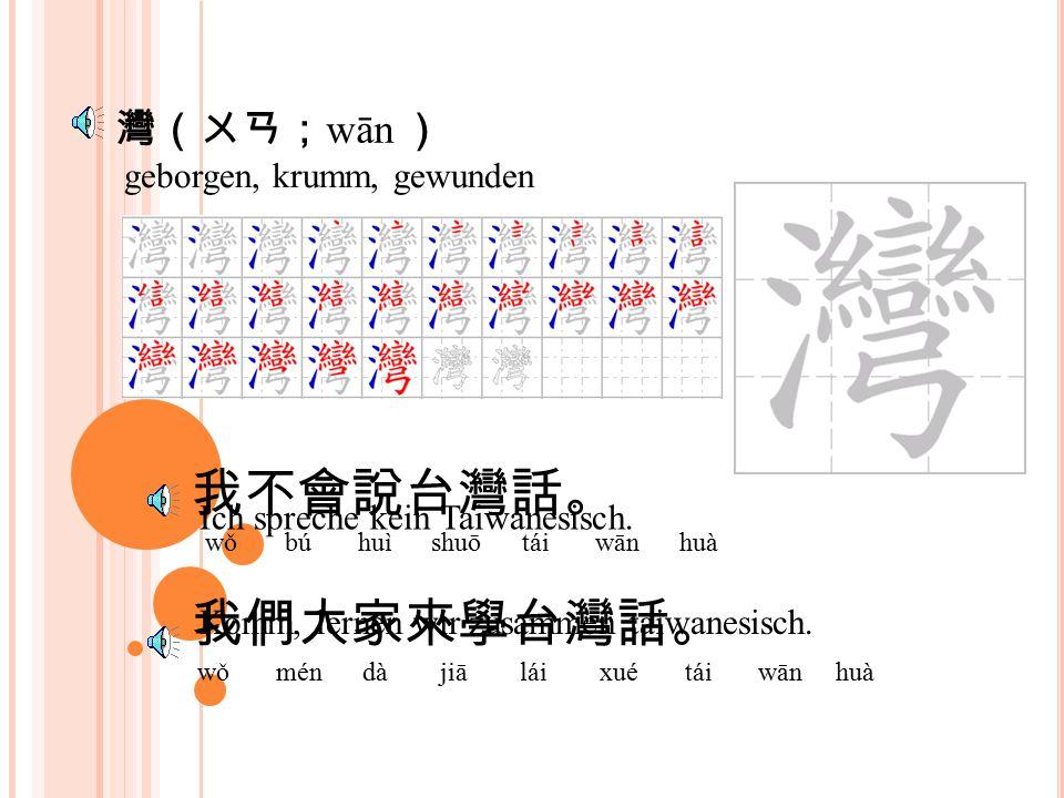 台(ㄊㄞˊ; tái ) 王同學是台灣人。 Wáng tóng xué shì tái wān rén 他的中文是在台灣學的。 tā de zhōng wén shì zài tái wān xué de Schulkammera Wang kommt aus Taiwan.