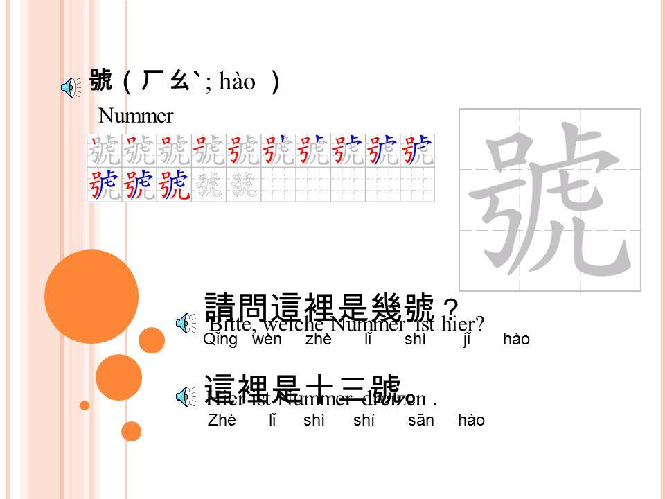 話(ㄏㄨㄚˋ; huà ) 他不會說台灣話。 Tā bú huì shuō tái wān huà 他說的是什麼話?。 tā shuō de shì shé me huà Er spricht kein Taiwanesisch.