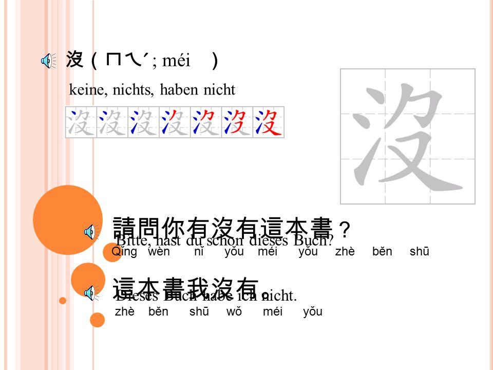 字(ㄗˋ; zì ) 我們學用毛筆寫字。 wǒ mén xué yòng máo bǐ xiě zì 你會寫毛筆字嗎? nǐ huì xiě máo bǐ zì mā Wir lernen mit Pinsel zu schreiben.