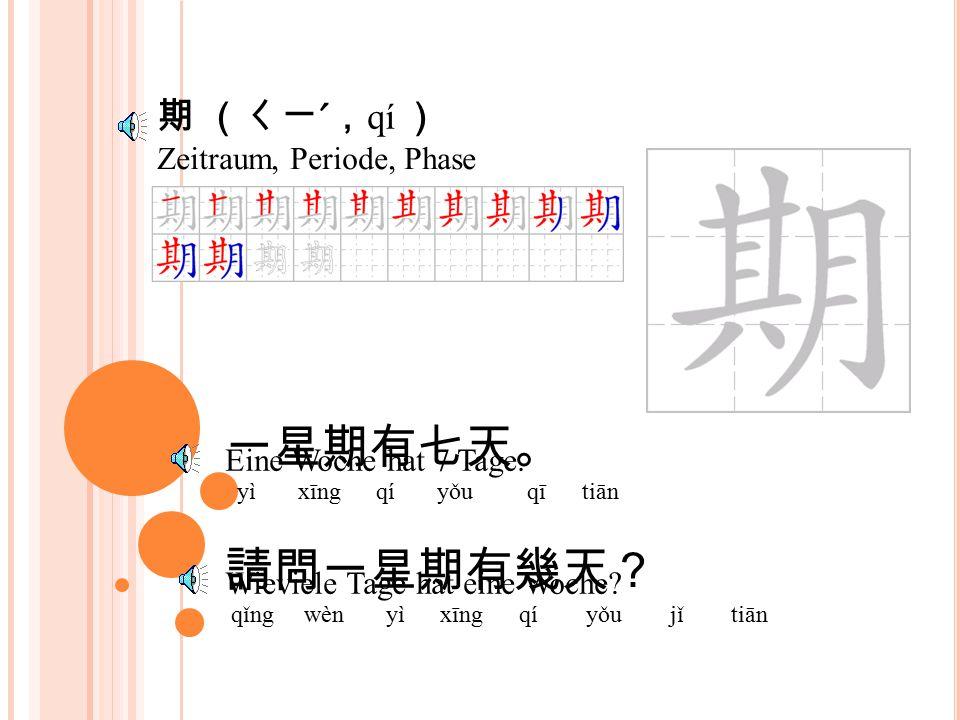 同(ㄊㄨㄥˊ; tóng ) 我們在同一學校學中文。 wǒ mén zài tóng yī xué xiào xué zhōng wén 那麼我們都是同學。 nà me wǒ men dōu shì tóng xué Wir lernen Chinesisch in der gleichen Schule.