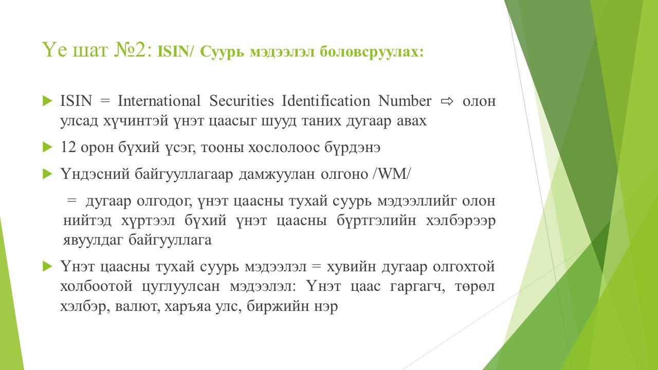Үе шат 2: ISIN/ Суурь мэдээлэл боловсруулах: ISIN = International Securities Identification Number олон улсад хүчинтэй үнэт цаасыг шууд таних дугаар а