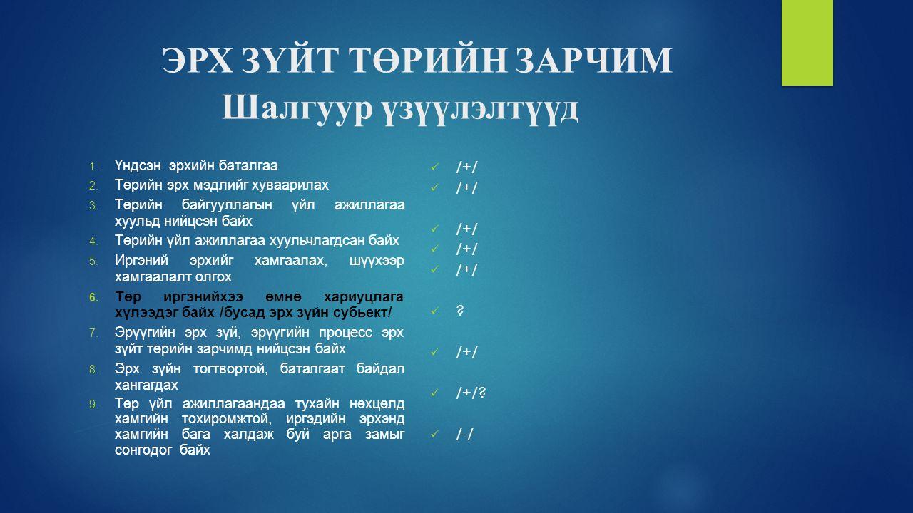 ЭРХ ЗҮЙТ ТӨРИЙН ЗАРЧИМ Шалгуур үзүүлэлтүүд 1. Үндсэн эрхийн баталгаа 2. Төрийн эрх мэдлийг хуваарилах 3. Төрийн байгууллагын үйл ажиллагаа хуульд нийц
