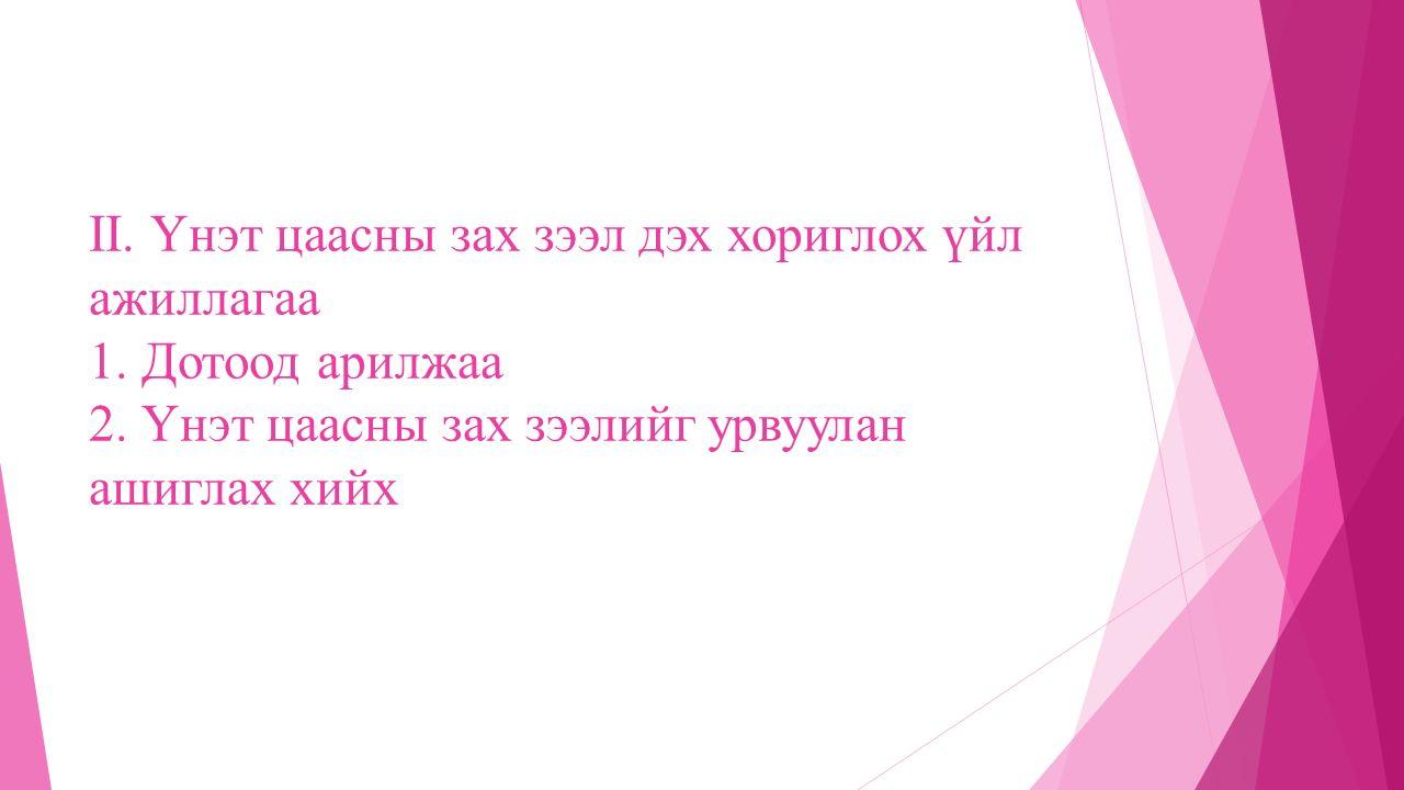 II. Үнэт цаасны зах зээл дэх хориглох үйл ажиллагаа 1. Дотоод арилжаа 2. Үнэт цаасны зах зээлийг урвуулан ашиглах хийх
