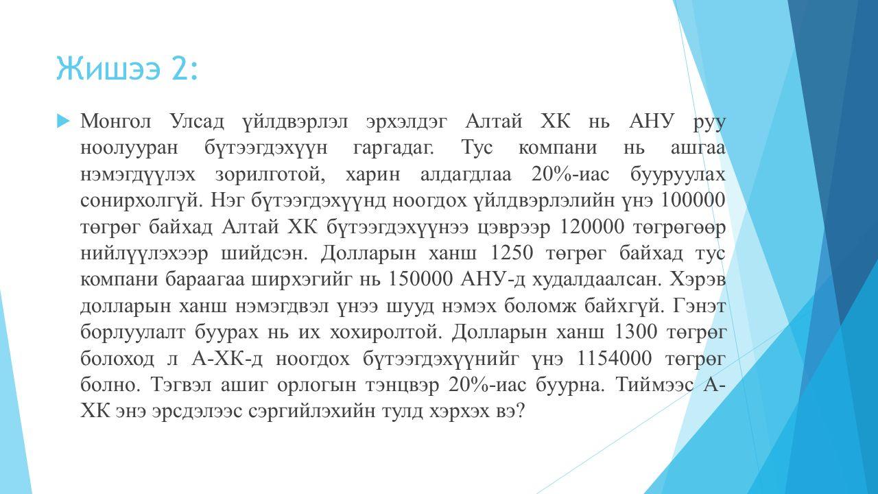 Жишээ 2: Монгол Улсад үйлдвэрлэл эрхэлдэг Алтай ХК нь АНУ руу ноолууран бүтээгдэхүүн гаргадаг.