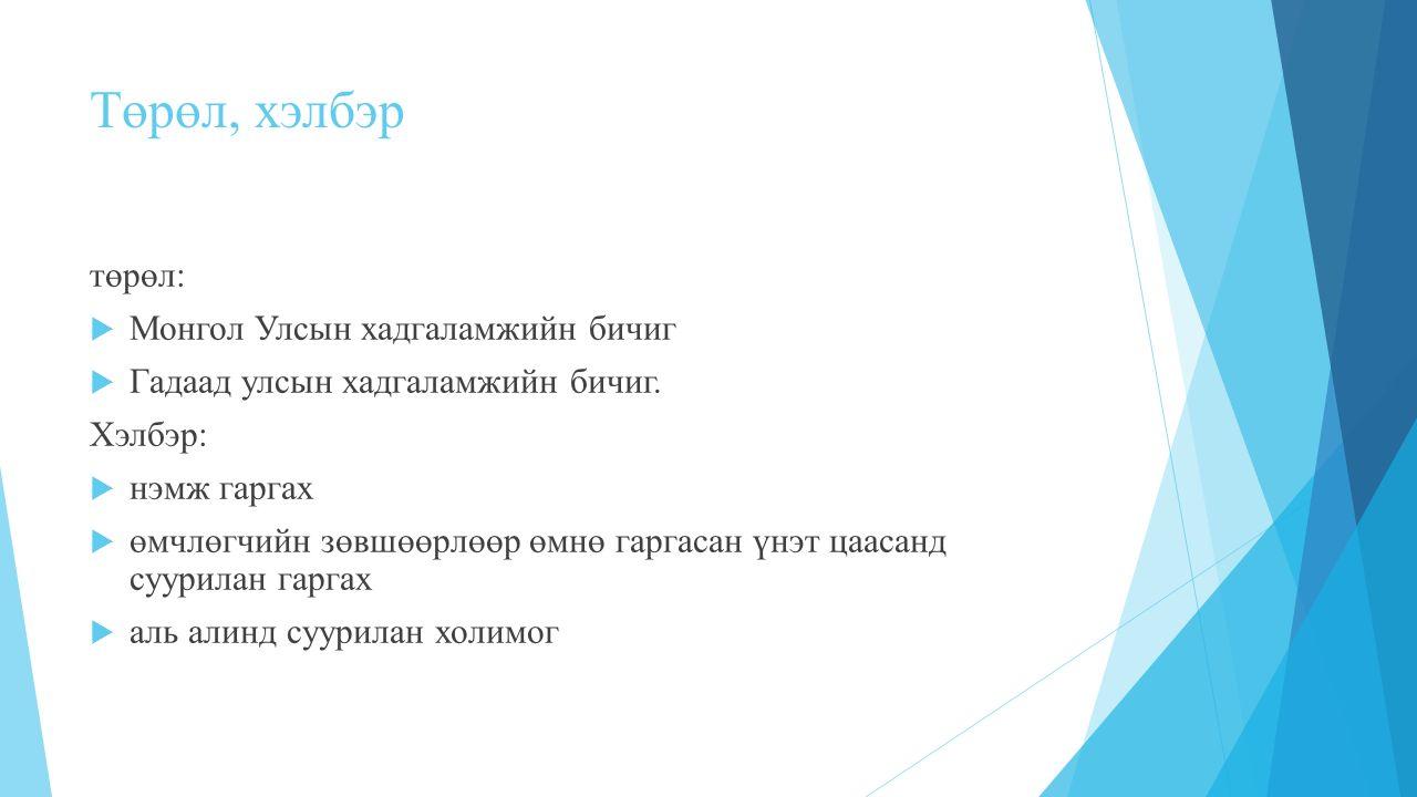 Төрөл, хэлбэр төрөл: Монгол Улсын хадгаламжийн бичиг Гадаад улсын хадгаламжийн бичиг.