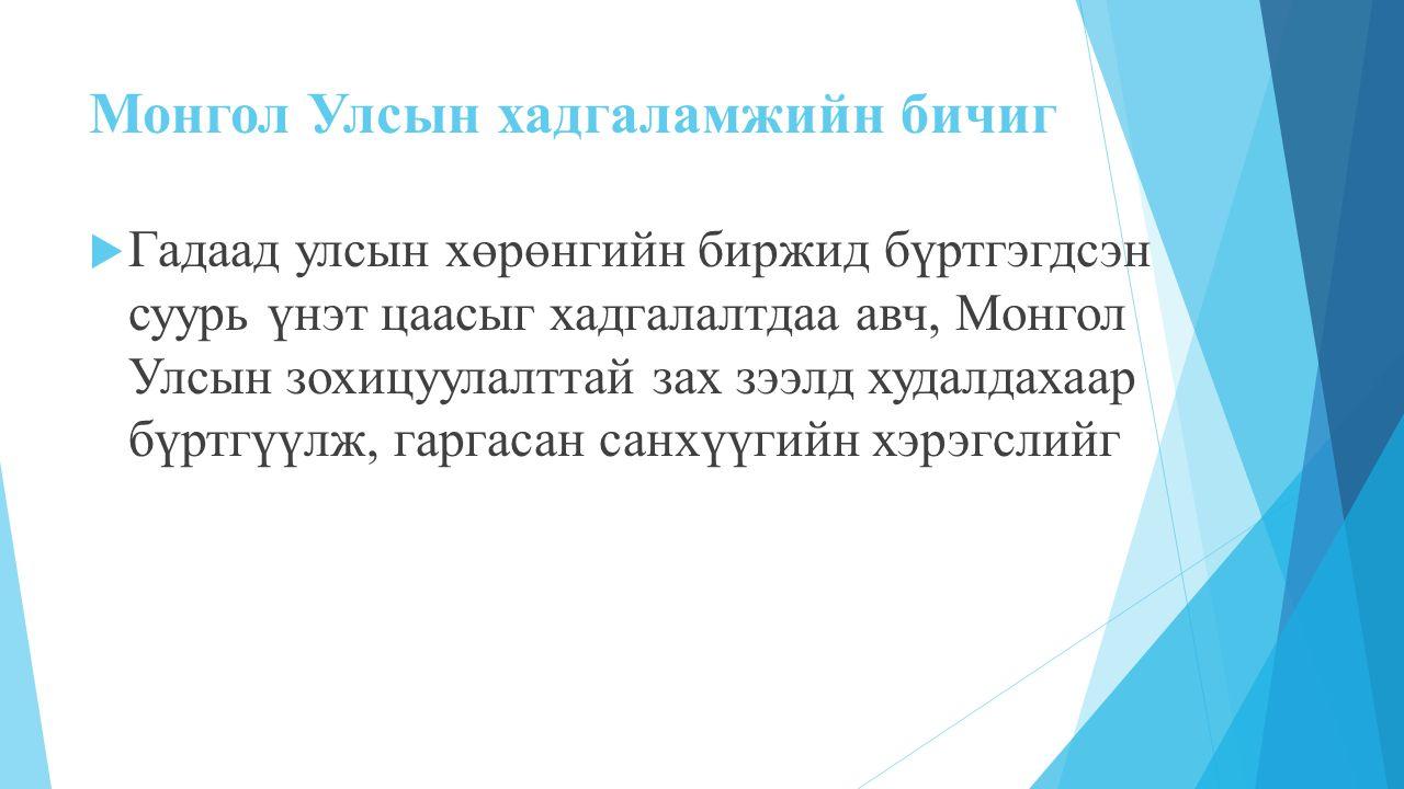 Монгол Улсын хадгаламжийн бичиг Гадаад улсын хөрөнгийн биржид бүртгэгдсэн суурь үнэт цаасыг хадгалалтдаа авч, Монгол Улсын зохицуулалттай зах зээлд худалдахаар бүртгүүлж, гаргасан санхүүгийн хэрэгслийг