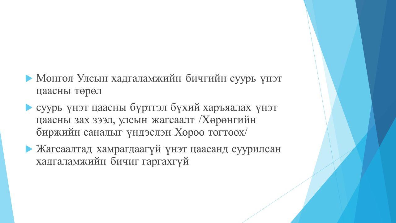 Монгол Улсын хадгаламжийн бичгийн суурь үнэт цаасны төрөл суурь үнэт цаасны бүртгэл бүхий харъяалах үнэт цаасны зах зээл, улсын жагсаалт /Хөрөнгийн биржийн саналыг үндэслэн Хороо тогтоох/ Жагсаалтад хамрагдаагүй үнэт цаасанд суурилсан хадгаламжийн бичиг гаргахгүй