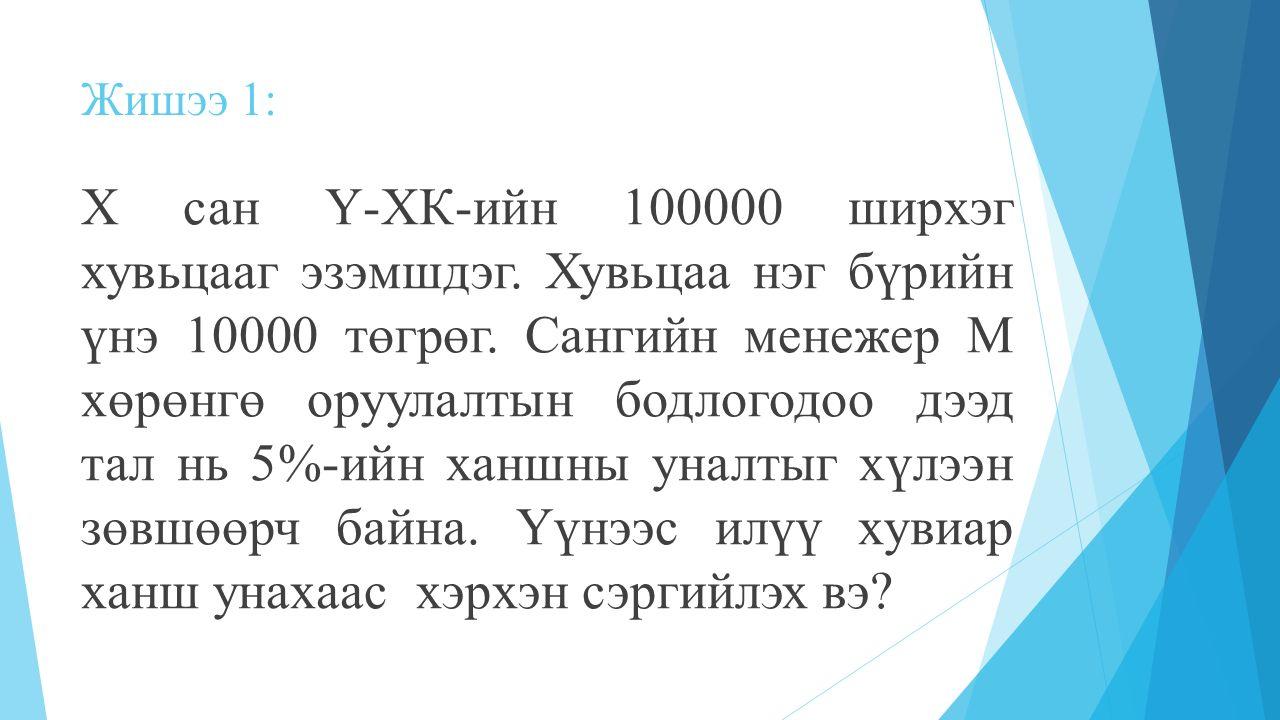 Жишээ 1: Х сан Ү-ХК-ийн 100000 ширхэг хувьцааг эзэмшдэг.
