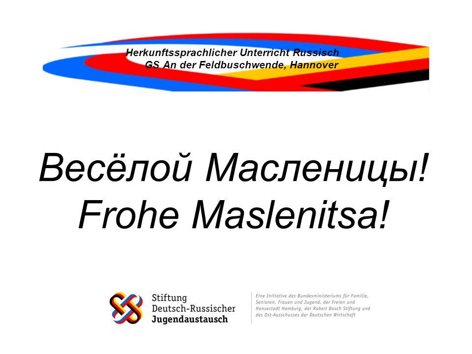 Весёлой Масленицы! Frohe Maslenitsa! Herkunftssprachlicher Unterricht Russisch GS An der Feldbuschwende, Hannover