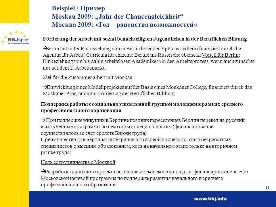 www.bbj.info 11 Beispiel / Пример Moskau 2009: Jahr der Chancengleichheit Москва 2009: «Год – равенства возможностей» Förderung der Arbeit mit sozial