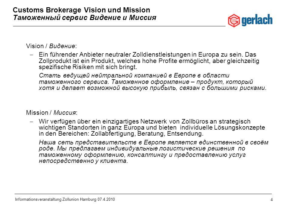 4 Informationsveranstaltung Zollunion Hamburg 07.4.2010 Customs Brokerage Vision und Mission Таможенный сервиc Видение и Миссия Vision / Видение: Ein führender Anbieter neutraler Zolldienstleistungen in Europa zu sein.