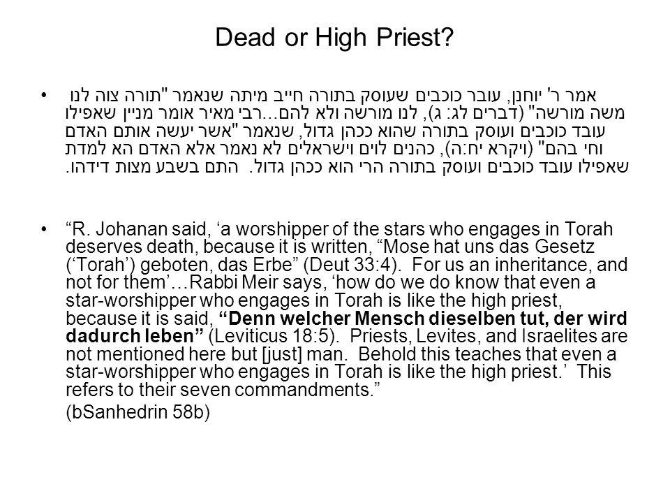 Dead or High Priest? אמר ר' יוחנן, עובר כוכבים שעוסק בתורה חייב מיתה שנאמר