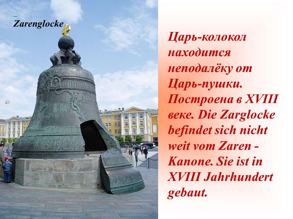 Zarenglocke Царь-колокол находится неподалёку от Царь-пушки. Построена в XVIII веке. Die Zarglocke befindet sich nicht weit vom Zaren - Kanone. Sie is