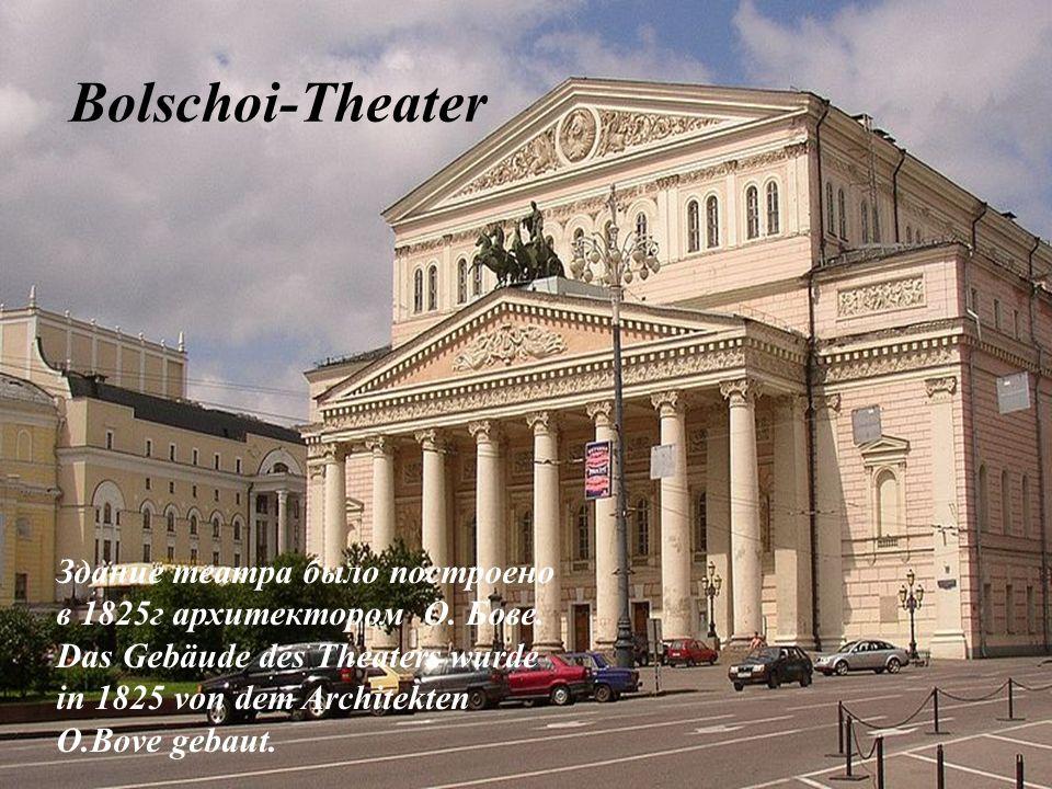 Bolschoi-Theater Здание театра было построено в 1825г архитектором О. Бове. Das Gebäude des Theaters wurde in 1825 von dem Architekten O.Bove gebaut.
